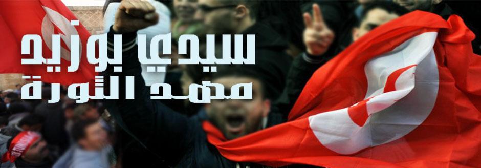 Bienvenue sur le site officiel de la commune de Sidi Bouzid